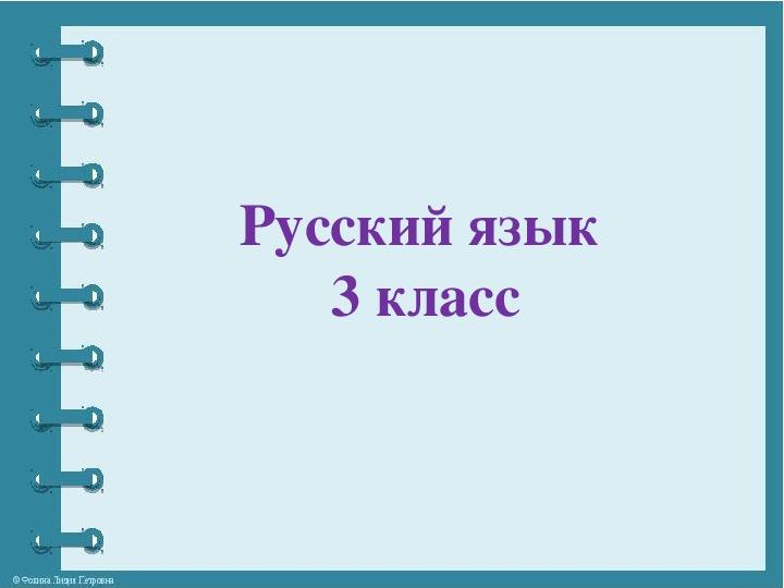 """Конспект урока по русскому языку """"Глагол. Значение и употребление глаголов в речи""""."""