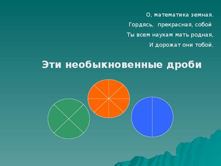 """Презентация """"Обыкновенные дроби"""" 5-6 классы"""