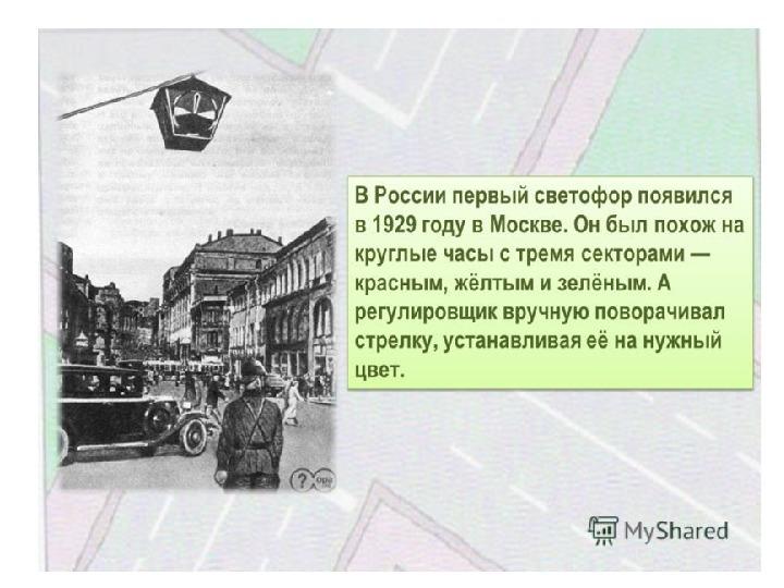 первые светофоры в москве картинки продажи шпал