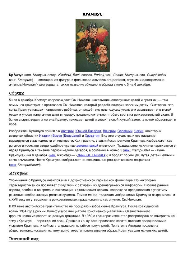 Крампус дидактическая разработка по английскому языку 5-6 классы