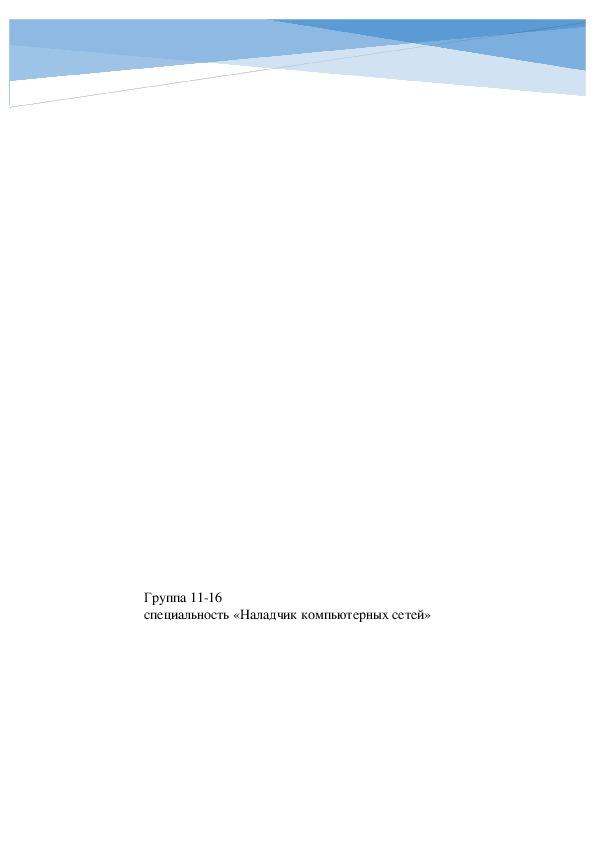 МЕТОДИЧЕСКАЯ РАЗРАБОТКА КЛАССНОГО    ЧАСА НА ТЕМУ: «ЗДОРОВОЕ ПИТАНИЕ – ОСНОВА ПРОЦВЕТАНИЯ»