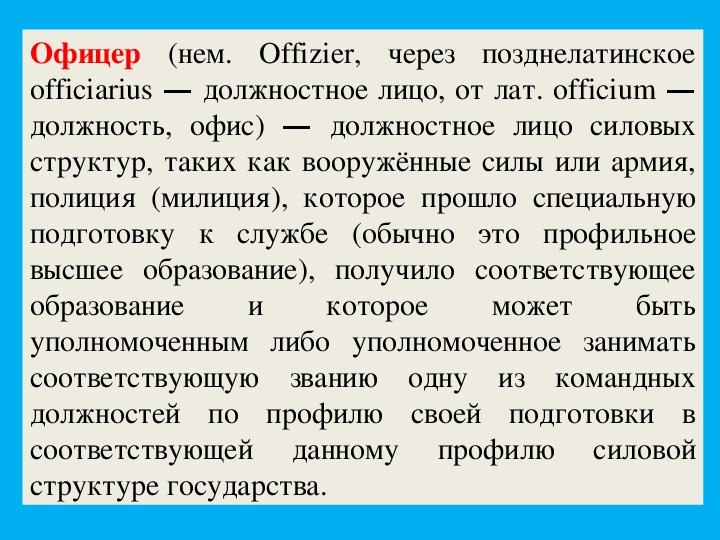 """Презентация на тему""""Офицер-профессия героическая"""""""