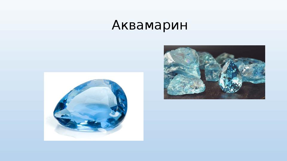 "Презентация на тему: ""Драгоценные камни"""