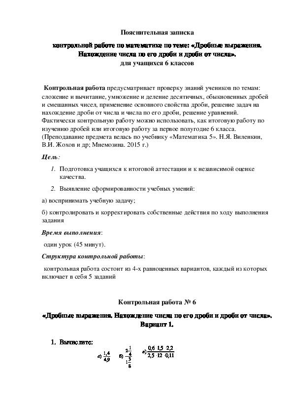 """Контрольная работа по математике на тему """"Действия с дробями"""" (6 класс, математика)"""