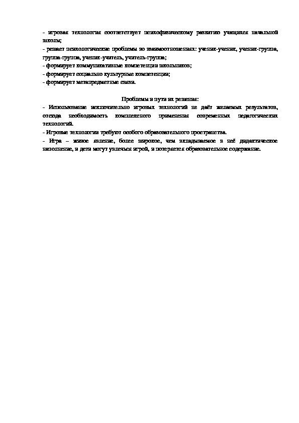 """Статья """"Педагогическая игра в учебном процессе"""""""