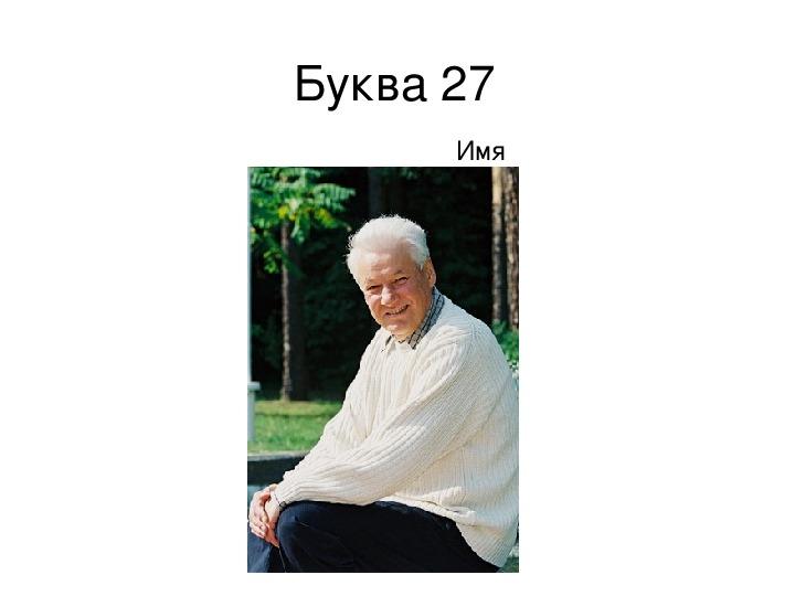 """Интеллектуальная игра """"Видеоазбука 3"""""""