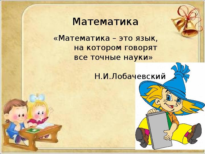 """Презентация  """"Игра - путешествие по страницам школьных предметов""""."""
