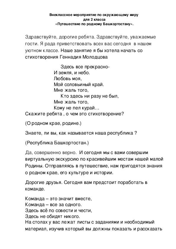 Внеклассное мероприятие по окружающему миру 2 класс  «Путешествие по родному Башкортостану»