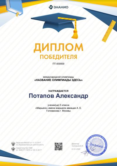 диплом ученика в конкурсе