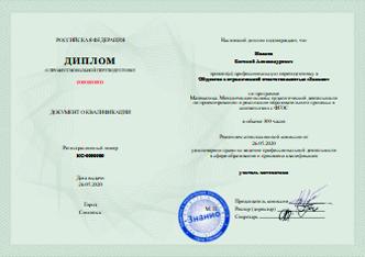диплом о профессиональной переподготовке онлайн для учителя