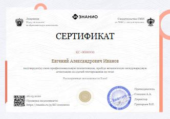 сертификат онлайн-курсы