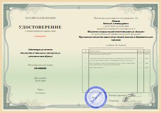 удостоверение о повышении квалификации для учителя
