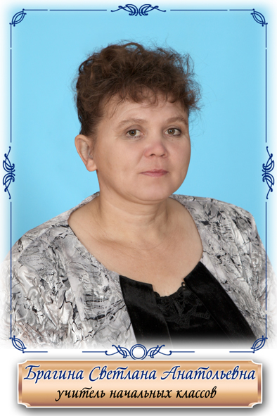 Брагина Светлана